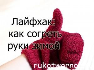 Лайфхак для рукодельниц - как согреть руки зимой