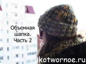 Объемная шапка 1280