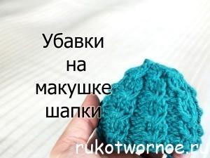 Убавки на макушке шапки резинкой Колос. Мой вариант сжат