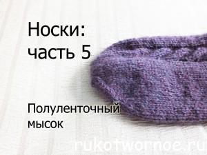 носки - часть 5. Полуленточный мысок 2